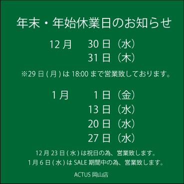 休業日お知らせ2015.12-1-1