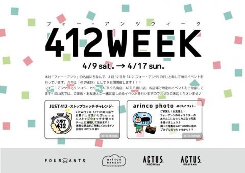 412WEEK-SN用