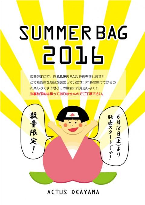 SUMMER-BUG-2016-店内POP