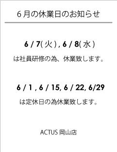 201606定休日