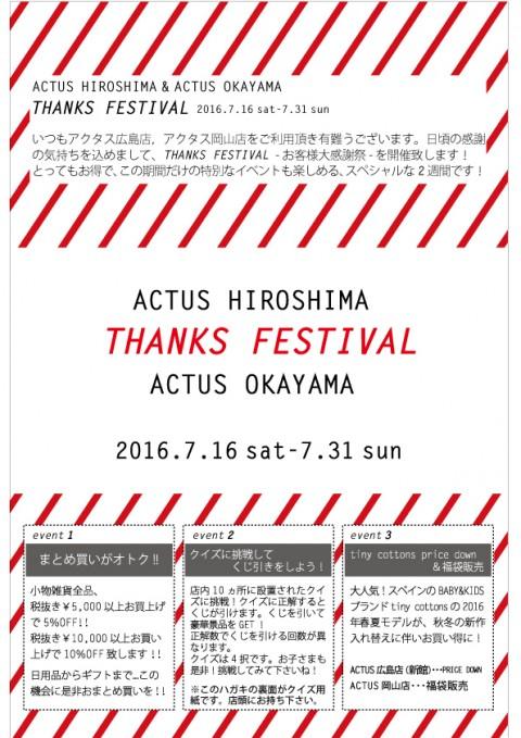 THANKS FESTIVAL-1