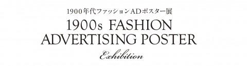 1900年代ファッションポスター展_A4