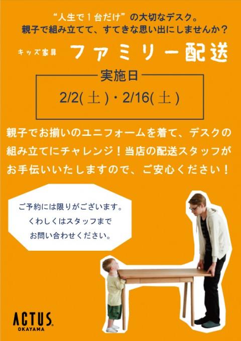ファミリー配送POP2019