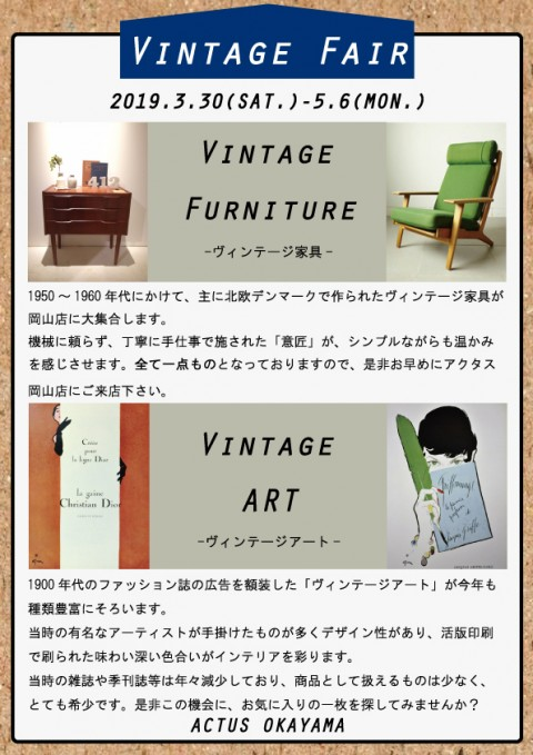vintage-fair