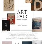 ART-FAIR2020