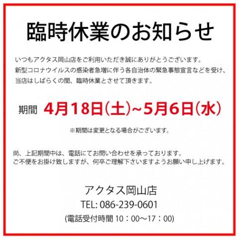 臨時休業のお知らせ(岡山店SNSインスタ用)