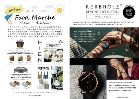 Food-Marche-&-KERBHOLZ-POPSNS用
