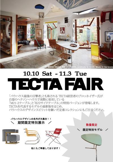 TECTA-SNS用